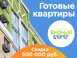 Квартиры в ЖК «Видный берег» Квартиры с отделкой от 2,7 млн рублей